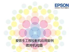 爱普生工程投影机应用案例-政府机构篇