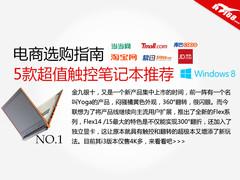 电商选购指南之5款超值触控笔记本推荐