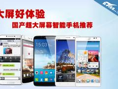 大屏好体验 国产超大屏幕智能手机推荐