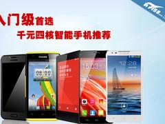入门级用户首选 千元四核智能手机推荐