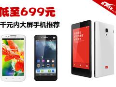四核/720P低至699 千元内大屏手机推荐