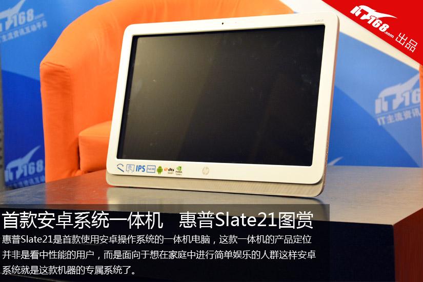首款安卓系统一体机 惠普Slate21 图赏