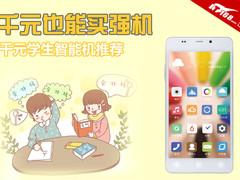 千元也买主流性能 低价学生智能机推荐