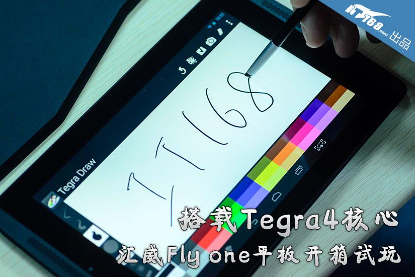 搭载Tegra 4核心 汇威Fly one平板开箱
