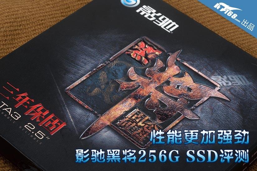 性能更加强劲 影驰黑将256G SSD评测