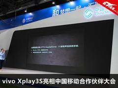 vivo Xplay3S亮相中国移动合作伙伴大会