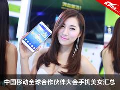 中国移动全球合作伙伴大会手机美女汇总