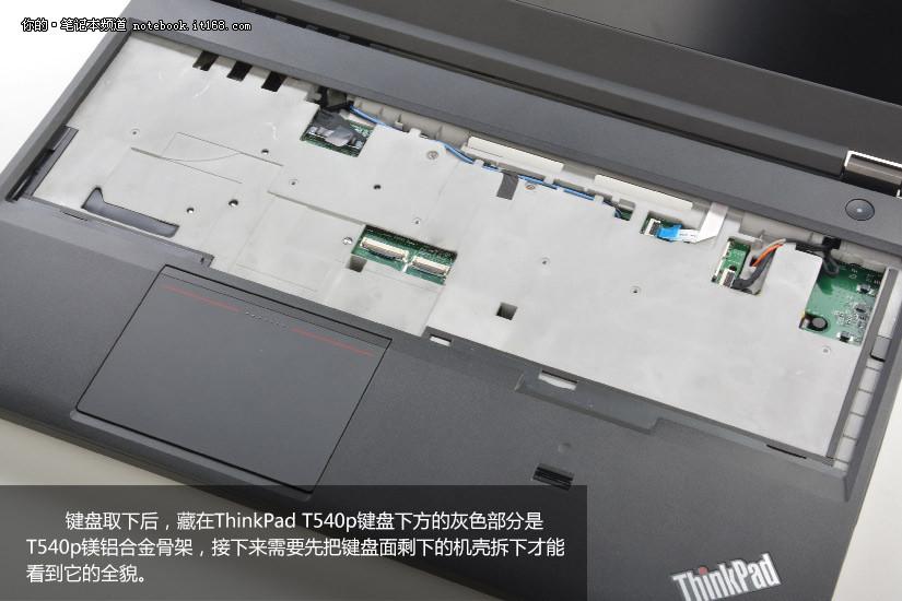 做工优秀 ThinkPad T540p笔记本拆解