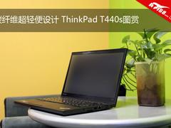 碳纤维超轻便设计 ThinkPad T440s图赏