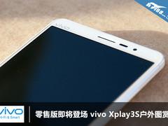 零售版即将登场 vivo Xplay3S户外图赏