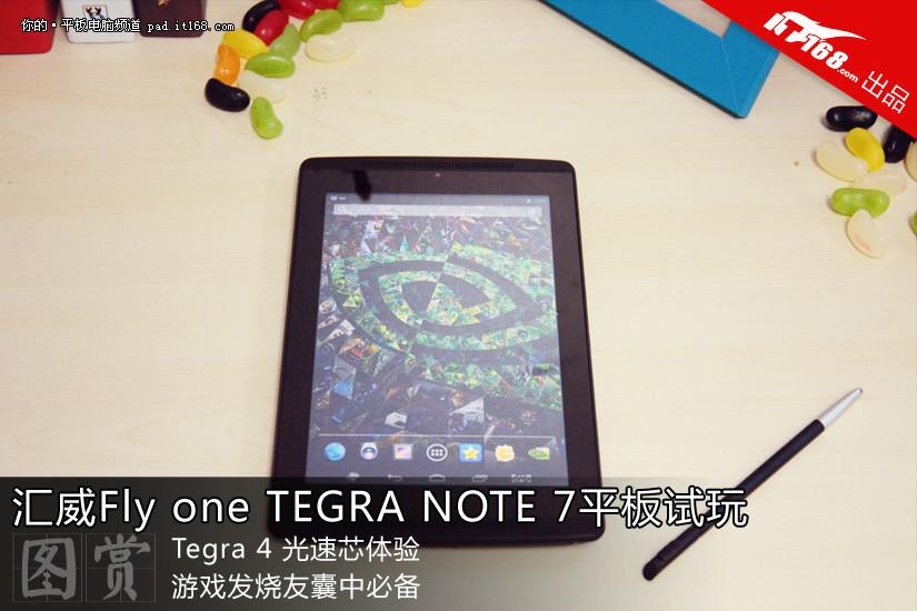 发烧级平板 汇威Tegra Note 7试玩