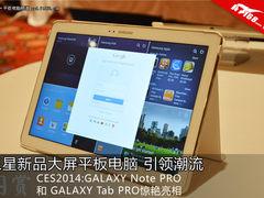 CES2014 三星发布两款大屏平板电脑
