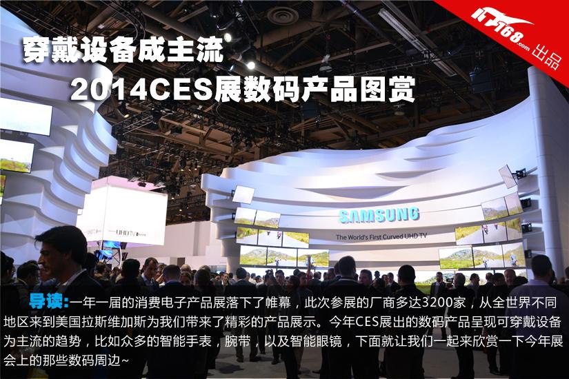 穿戴设备成主流 2014CES展数码产品图赏