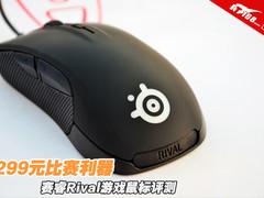 299元比赛利器 赛睿Rival游戏鼠标评测