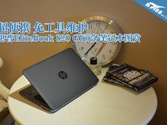 免工具维护 惠普EliteBook 820 G1图赏