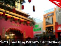 vivo Xplay3S样张赏析:游广州迎春花市