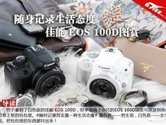 随身记录生活态度 佳能EOS 100D图赏
