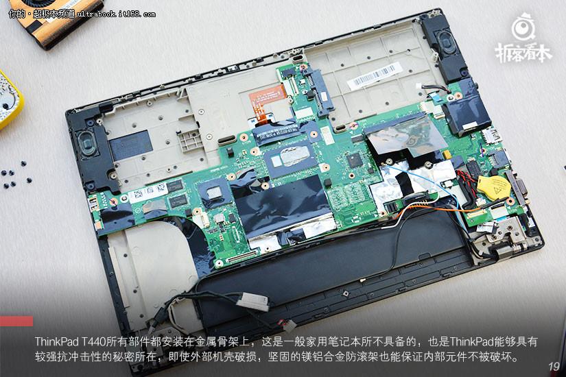 机身内置防滚架 ThinkPad T440拆解