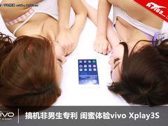 搞机非男生专利 闺蜜体验vivo Xplay3S