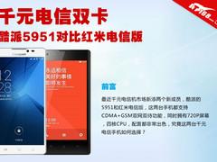 千元电信双卡 酷派5951对比红米电信版
