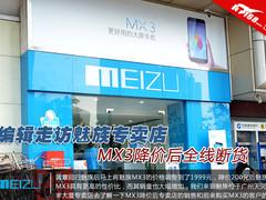 编辑走访魅族专卖店:MX3降价后全线断货