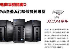 电商采购指南:中小企业入门级服务器荐