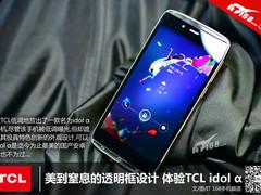 美到窒息的透明框设计 体验TCL idol α