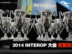 2014年INTEROP 大会花絮图赏