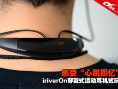 心跳回忆 iriverOn穿戴式运动耳机试玩