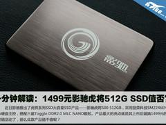 60秒解读:1499元影驰虎将512G SSD值否