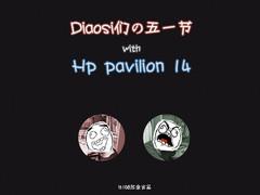 屌丝们の五一节with Hp pavilion14图赏