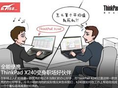 全能便携 ThinkPad X240变身职场好伙伴