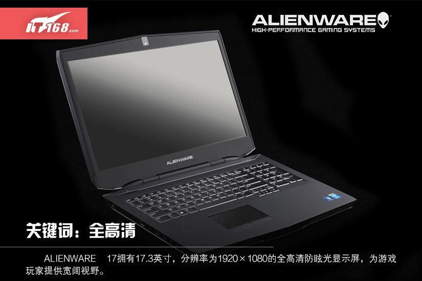 升级8系显卡 新Alienware 17游戏本图赏