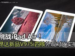 与iPad一样屌!昂达V975i四核外观对比