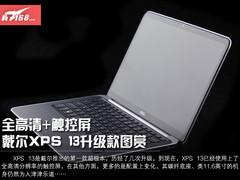全高清+触控屏 戴尔XPS 13升级款图赏