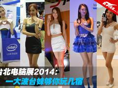 台北电脑展2014:一大波台妹够你玩几宿