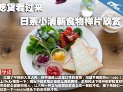 吃货看过来 日系小清新食物样片欣赏