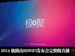 2014极路由HiWiFi发布会完整版直播