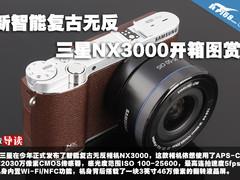 新智能复古无反 三星NX3000开箱图赏