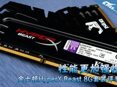 性能更加强悍 HyperX Beast 8G套装评测