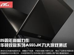 性能考验 华硕致敬系列A550JK九大游戏