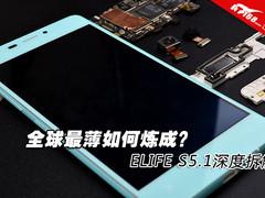全球最薄如何炼成?ELIFE S5.1深度拆解