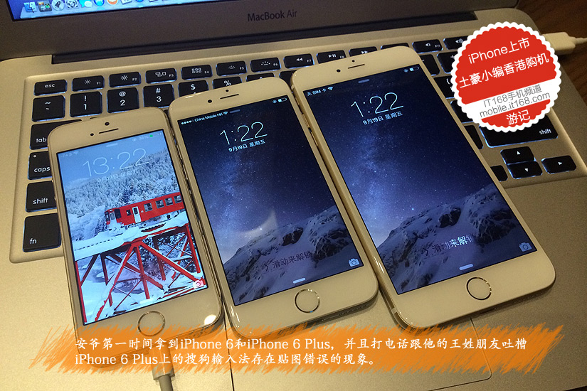 iPhone6发售纪录 小编空降香港购机花絮 IT16