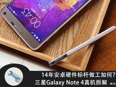 硬件最强安卓机 三星Galaxy Note 4拆解