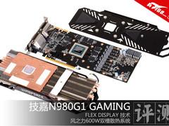 给力的双槽散热 技嘉N980G1 GAMING评测