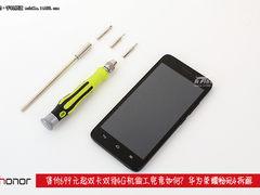 售699元4G双卡做工如何 荣耀畅玩4拆解