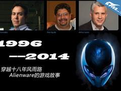 穿越十八年风雨路 Alienware的游戏故事