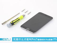 20nm处理器+指纹识别 魅族MX4 Pro拆解