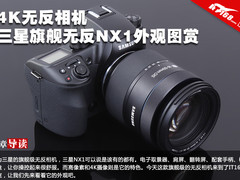 4K无反相机 三星旗舰无反NX1外观图赏