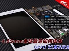 4.85mm全球最薄如何练成?OPPO R5拆解